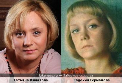 Татьяна Филатова и Евдокия Германова