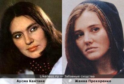 Аусма Кантане и Жанна Прохоренко