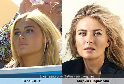 Тара Кинг и Мария Шарапова