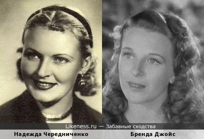 Надежда Чередниченко и Бренда Джойс