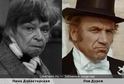 Нина Делекторская и Лев Дуров