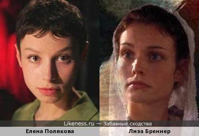 Елена Полякова и Лиза Бреннер