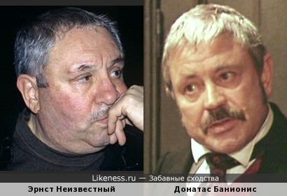 Эрнст Неизвестный и Донатас Банионис
