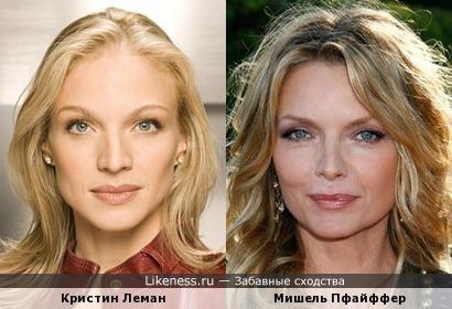 Кристин Леман и Мишель Пфайффер