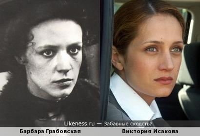 Барбара Грабовская и Виктория Исакова