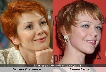 Оксана Сташенко и Эмили Бергл