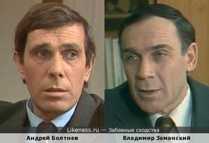 Андрей Болтнев и Владимир Заманский