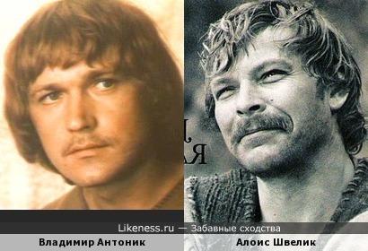 Владимир Антоник и Алоис Швелик