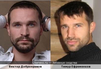 Виктор Добронравов и Тимур Ефременков