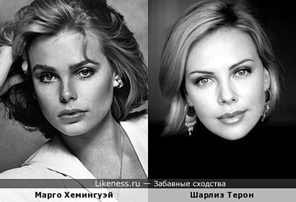 Марго Хемингуэй и Шарлиз Терон