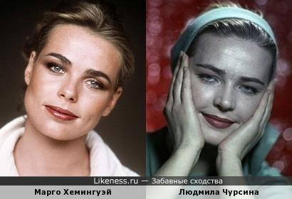 Марго Хемингуэй и Людмила Чурсина