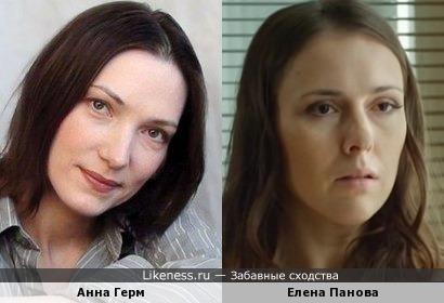 Анна Герм и Елена Панова