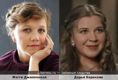 Мэгги Джилленхол и Дарья Баранова