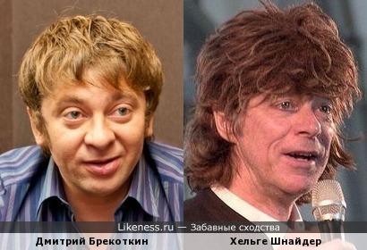 Дмитрий Брекоткин и Хельге Шнайдер