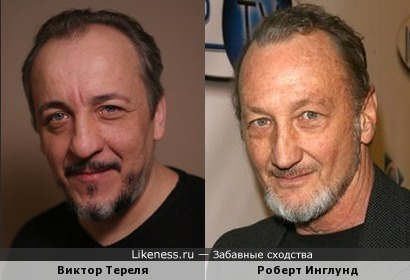 Виктор Тереля и Роберт Инглунд