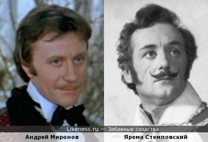 Андрей Миронов и Ярема Стемповский
