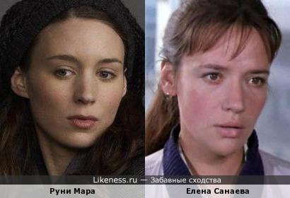 Руни Мара и Елена Санаева