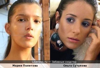 Мария Политова и Ольга Сутулова