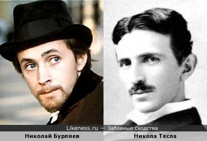 Николай Бурляев и Никола Тесла
