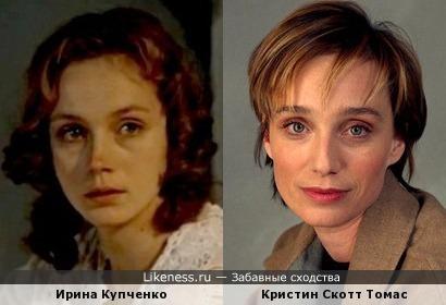 Ирина Купченко и Кристин Скотт Томас