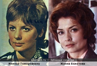 Илинка Томоровеану и Жанна Болотова
