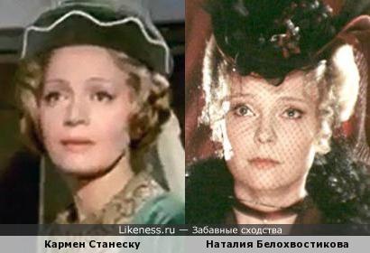Кармен Станеску и Наталия Белохвостикова