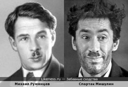 Михаил Румянцев и Спартак Мишулин