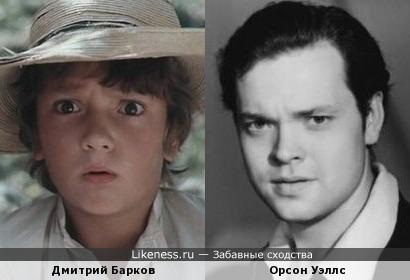 Дмитрий Барков и Орсон Уэллс