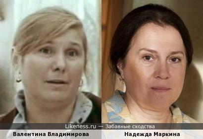 Валентина Владимирова и Надежда Маркина