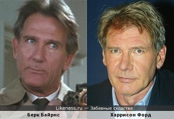 Берк Байрнс и Харрисон Форд