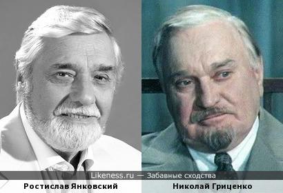 Ростислав Янковский и Николай Гриценко