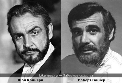 Шон Коннери и Роберт Ганнер