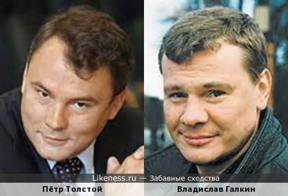 Пётр Толстой и Владислав Галкин