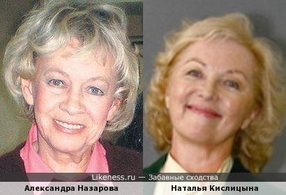 Александра Назарова и Наталья Кислицына