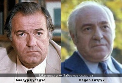 Баадур Цуладзе и Фёдор Хитрук