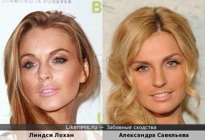 Линдси Лохан и Александра Савельева