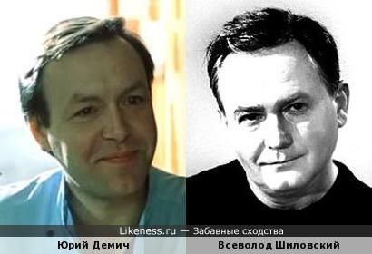 Юрий Демич и Всеволод Шиловский