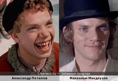 Александр Потапов и Малкольм Макдауэлл