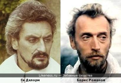 Ги Делорм и Борис Романов