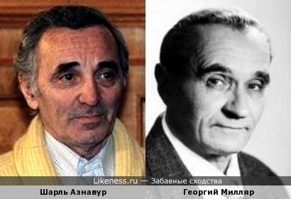 Шарль Азнавур и Георгий Милляр
