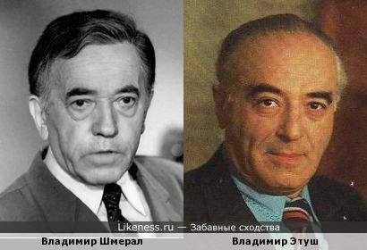 Актёры Шмерал и Этуш