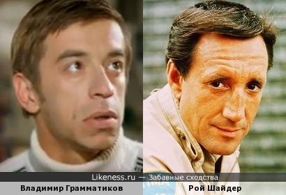 Владимир Грамматиков и Рой Шайдер