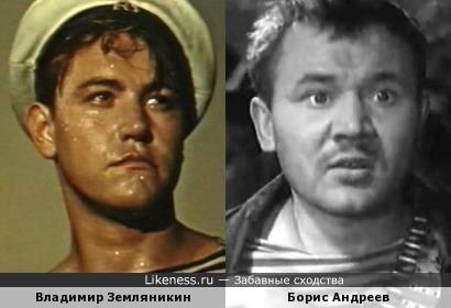 Владимир Земляникин и Борис Андреев