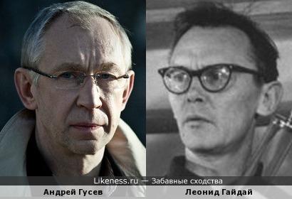 Андрей Гусев и Леонид Гайдай