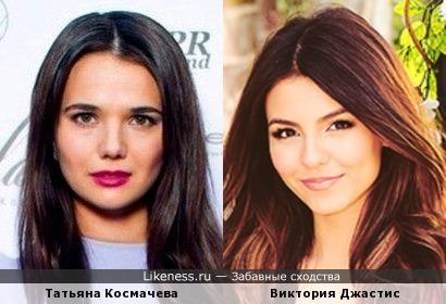 Татьяна Космачева и Виктория Джастис