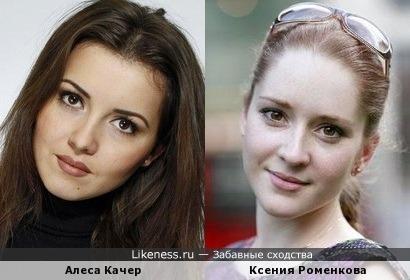 Алеса Качер и Ксения Роменкова