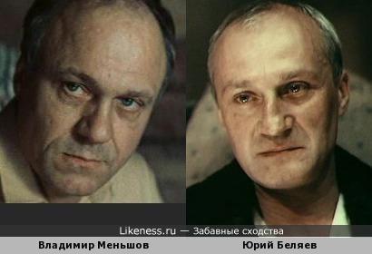 Владимир Меньшов и Юрий Беляев