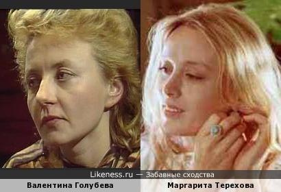 Валентина Голубева и Маргарита Терехова
