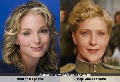 Эллисон Грэхэм и Людмила Глазова