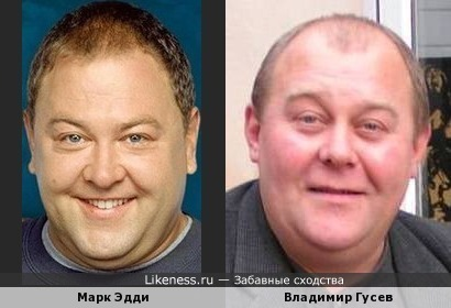 Марк Эдди и Владимир Гусев